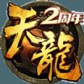 天龙八部3D V1.348.0.2 安卓版