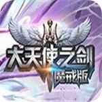 大天使之剑魔戒版安卓版