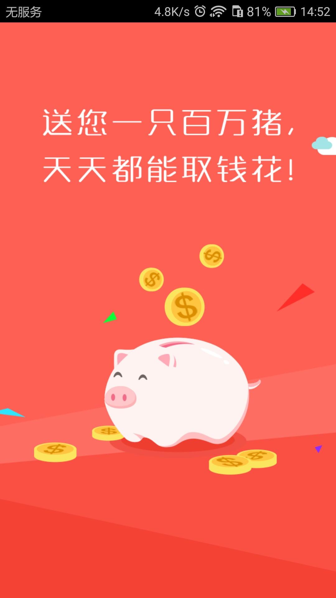 百万猪V1.7.4 安卓版