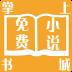 掌上免费小说书城 V1.5.02.22371 安卓版