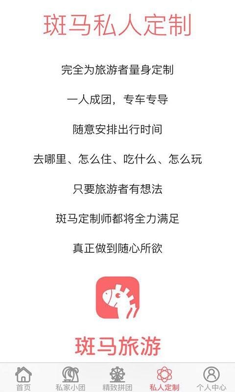 斑马旅游V1.1 安卓版
