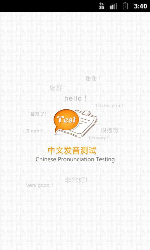 普通话发音测试V2.1.6 安卓版