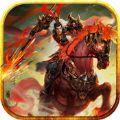 乱世霸业HD征战三国苹果版