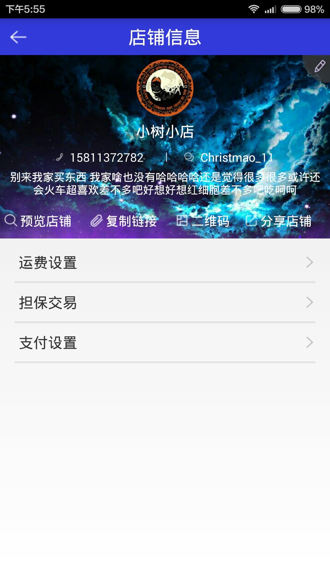 微铺宝微店V2.13 安卓版