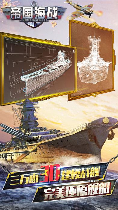 全民海战是一款海战题材的策略手游,游戏中将为我们呈现更加真实的海战,玩家可以在大海之上率领各种战舰,亲身参与到海战之中,想体验海战就来下载游戏吧。