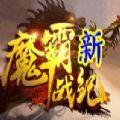 魔霸新战纪 V1.0 安卓版