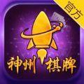 神州棋牌 V1.0 苹果版
