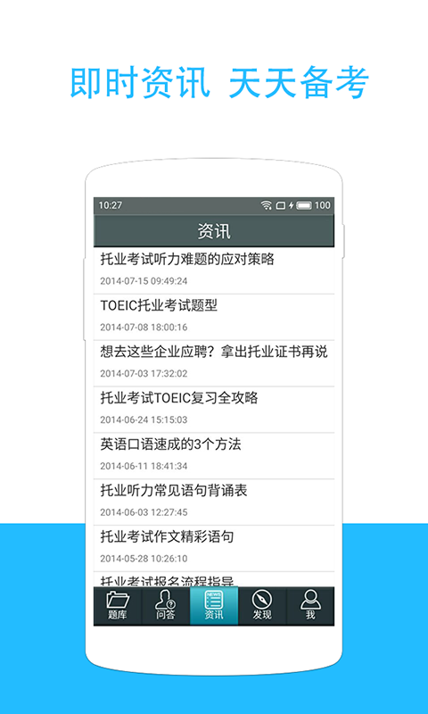 托业听力V1.6.0314 安卓版