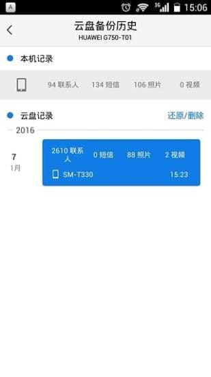 乐听U盘V3.4 安卓版