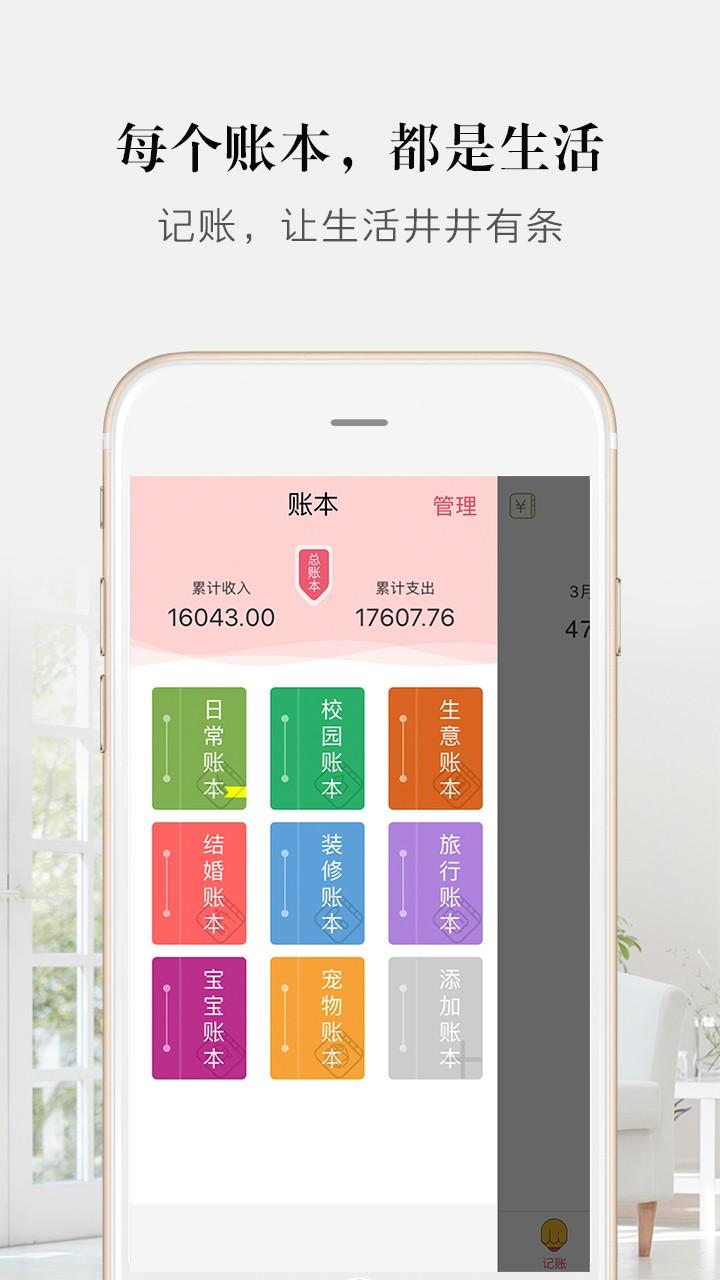 记账本是一款非常实用的记账软件。使用记账本app可以让你将每天的消费收入全都记录下来,更多的理财,而且使用非常简单。
