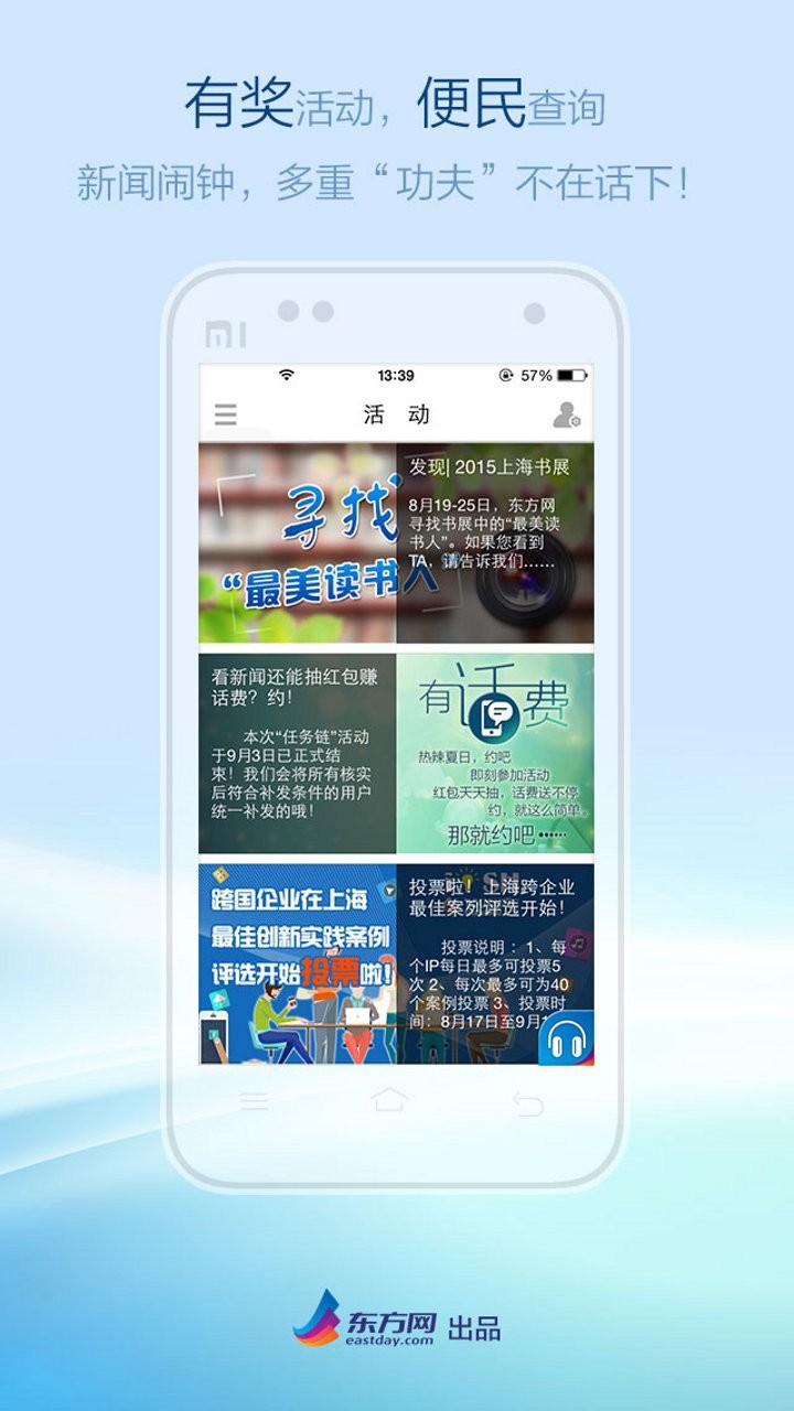 翱翔V4.0.12 安卓版