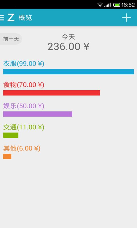爱记账V6.3 安卓版