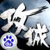 攻城掠地 V3.4.5 安卓版
