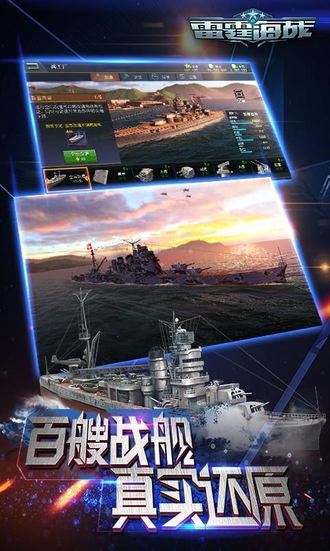 雷霆海战V1.6.8 多酷版