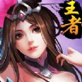 崛起终极王者 V1.0.3.10.20.16 九游版