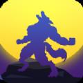 天黑狼人�� V1.0.0 安卓版
