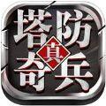 塔防奇兵 V1.0 苹果版