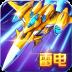雷电战机(战神版) V2.0.0 安卓版