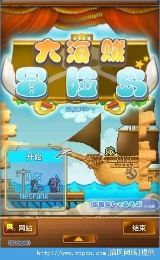 大海贼冒险岛V1.3.1 安卓版