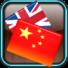英汉语词典安卓版