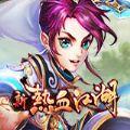 新热血江湖 V1.0 安卓版