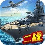 战舰传奇 V1.4 安卓版
