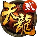 天龙八部3D九游版安卓版