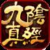 九阴 V1.2.8 安卓版