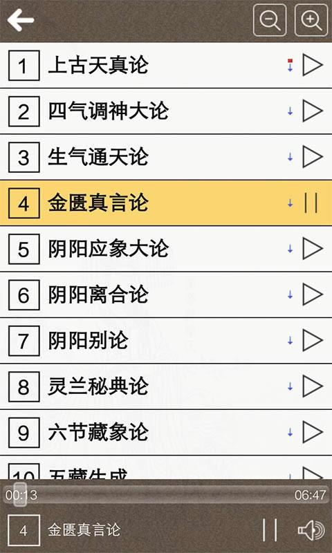 黄帝内经听读-素问篇V7.0 安卓版