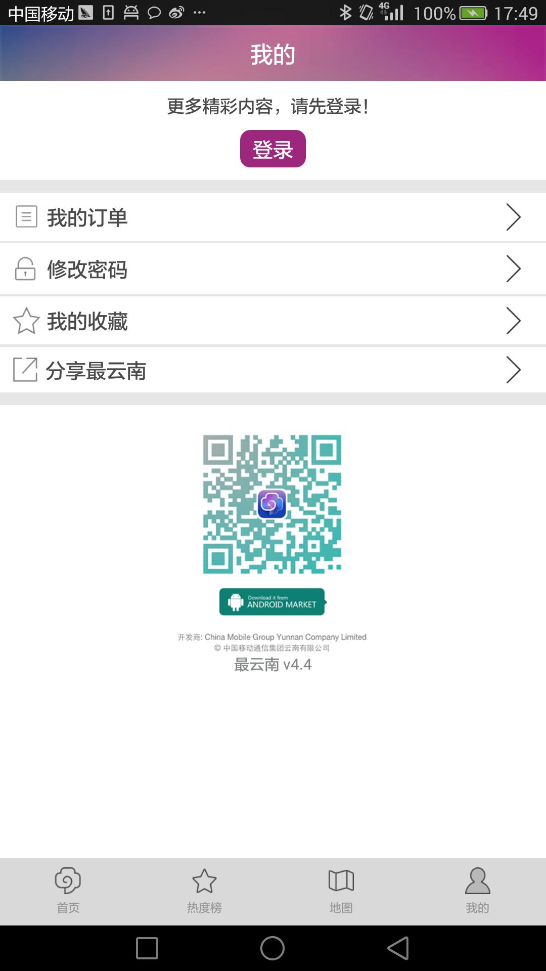 最云南V4.43 安卓版