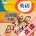 人教PEP三年级英语下册 V1.0.5 安卓版