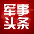 军事头条 V2.4.2 安卓版