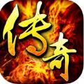 传奇霸业 V1.72 安卓版