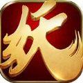 捉妖师3D苹果版