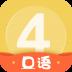 英语四级君 V4.3.4 安卓版