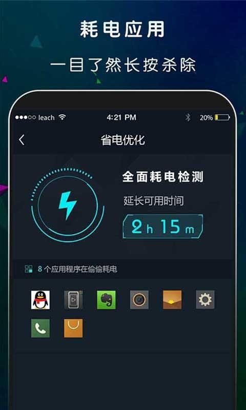 电池医生V1.0.2 安卓版