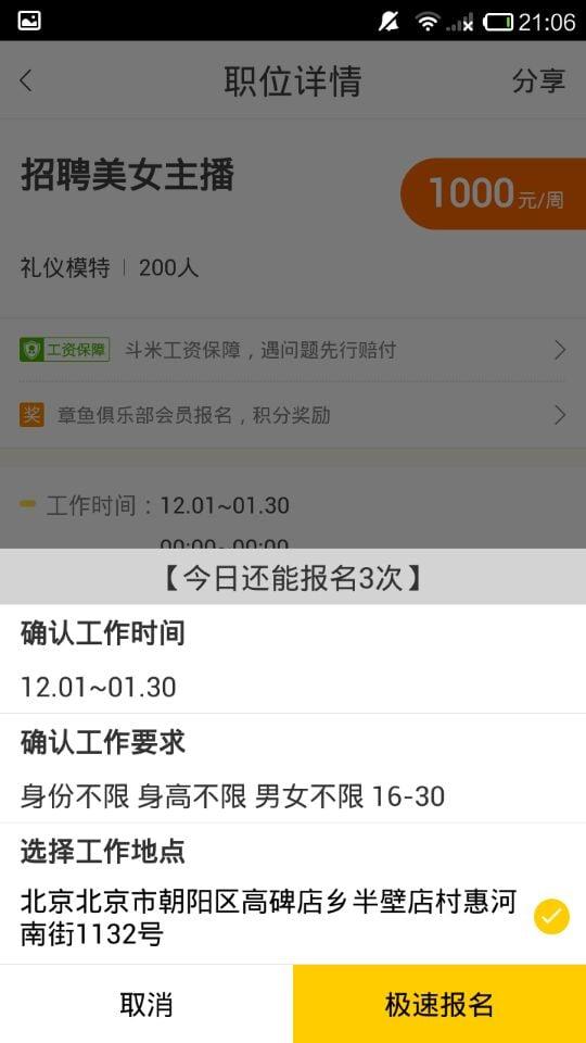 斗米兼职V2.8.5 安卓版