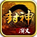 封神榜演义手游 V1.0.0 苹果版