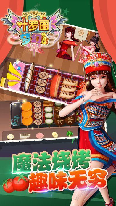 叶罗丽梦幻BBQV1.0.0 苹果版