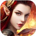 女神传奇手游 V1.0 苹果版