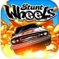 Stunt Wheels Party V1.0 苹果版