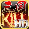 三国kill 三国kill5.0美化破解版下载 安卓版