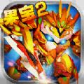 果宝三国 果宝三国5.1官网最新版本下载 安卓版
