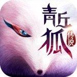 青丘狐传说九游版安卓版