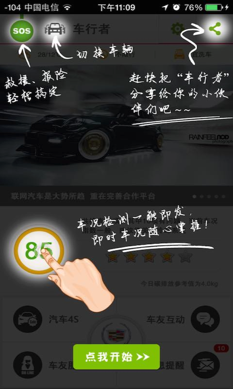 车行者V3.9.9 安卓版