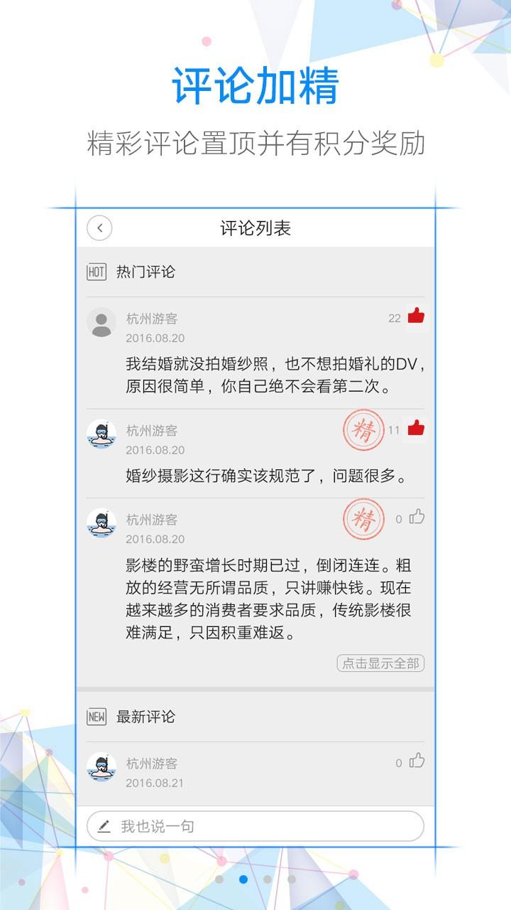 浙江24小时V4.0.2 安卓版