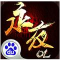 永夜君王 V1.0.0 苹果版