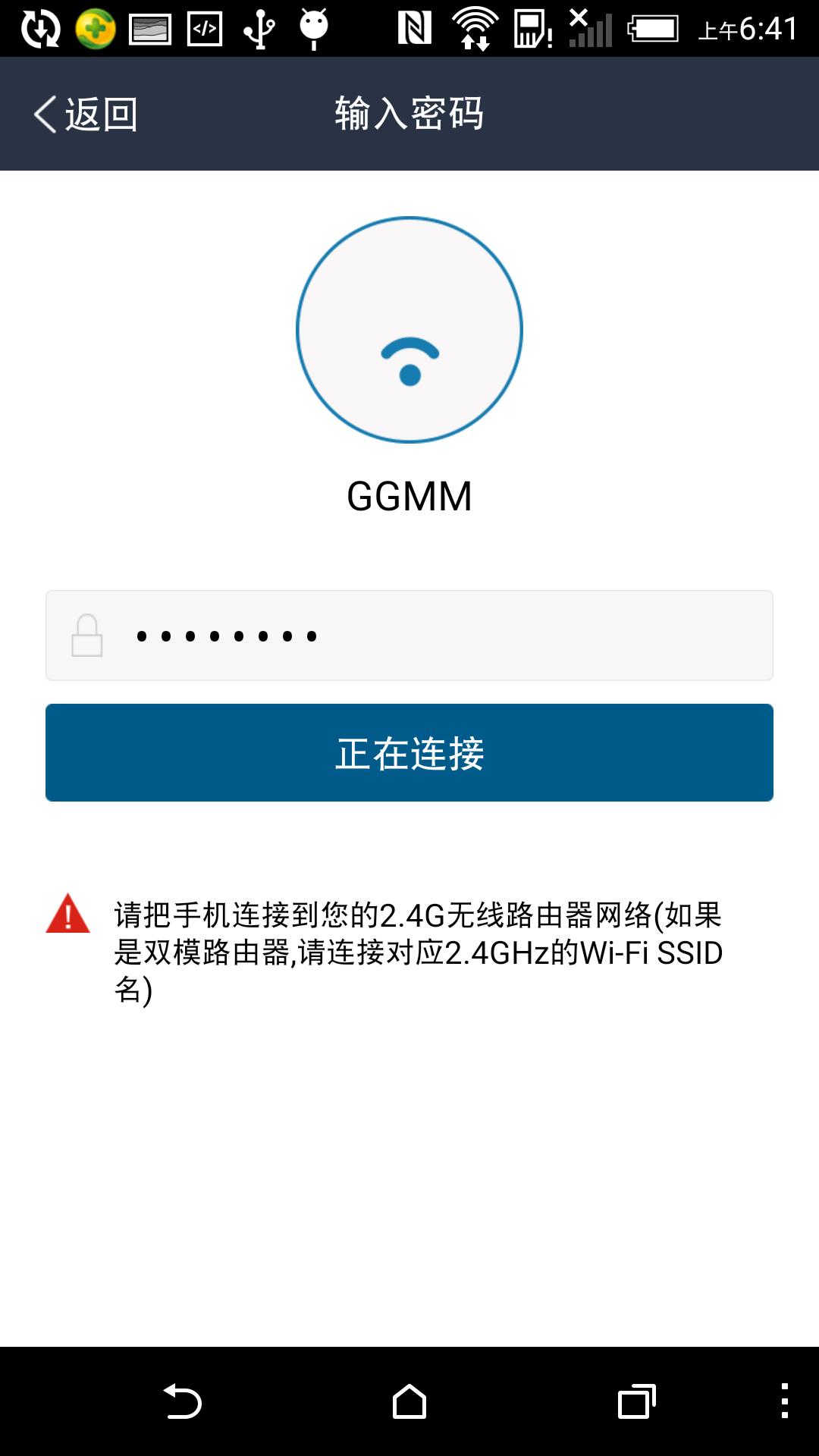 GGMM-E系列V1.8.0.161216.399 安卓版