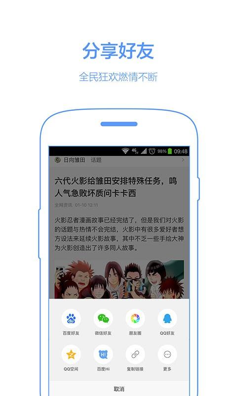 手机百度V8.2.5 安卓版