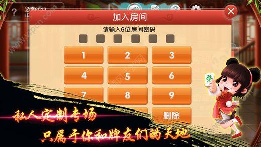 安徽东至麻将V1.0 苹果版